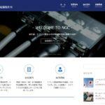 中村電機製作所ホームページへようこそ