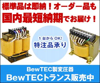 BewTEC トランス